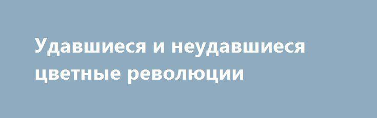 Удавшиеся и неудавшиеся цветные революции http://rusdozor.ru/2017/08/28/udavshiesya-i-neudavshiesya-cvetnye-revolyucii/  Для полноты картины следовало бы еще их разделить на цветные революции первой и второй версии. Основное отличие 2-й волны цветных революций заключалось в том, что архитекторы этих процессов по смене неугодных США режимов, отказались от принципа ненасильственного захвата власти, который ...