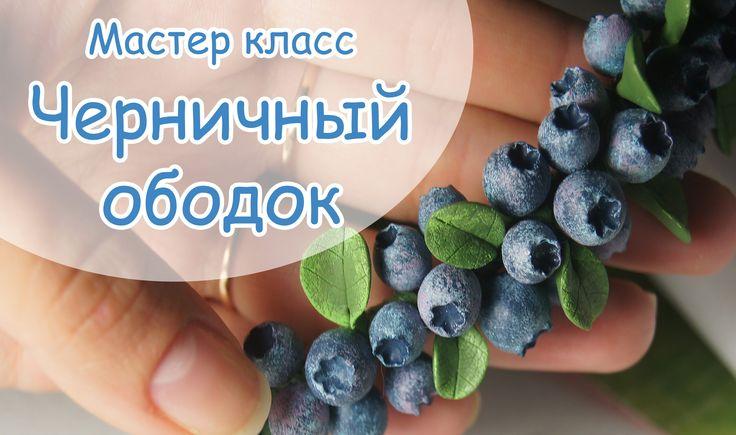 ✿ Черничный ободок ✿ Полимерная глина ✿ Vareshka