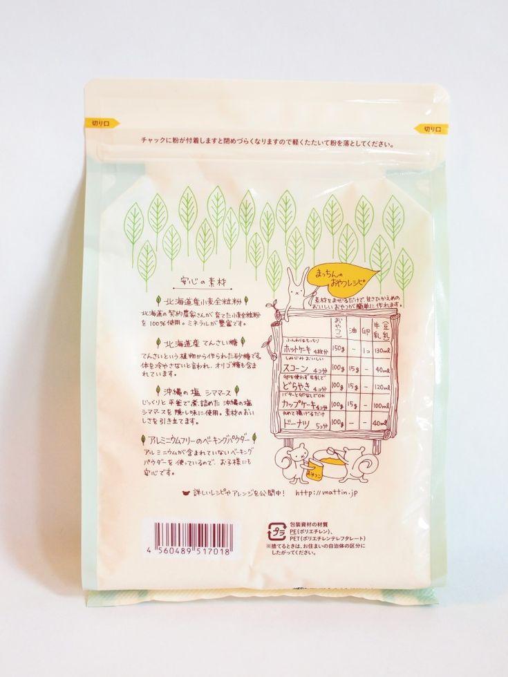 まっちんのホットケーキミックス「おやつこ」