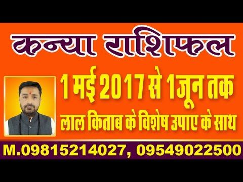 Kanya Rashifal from 1 May to 1 June 2017 | free online astrology | virgo sign कन्या राशि 2017 राशिफल Virgo Horoscope 2017 | New Year 2017 | Astrology …