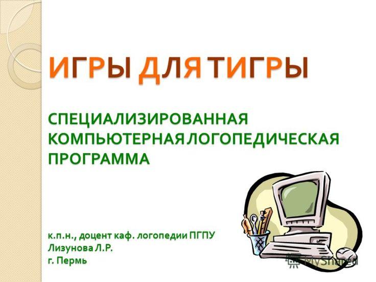 Логопедические компьютерные программы для дошкольников скачать бесплатно