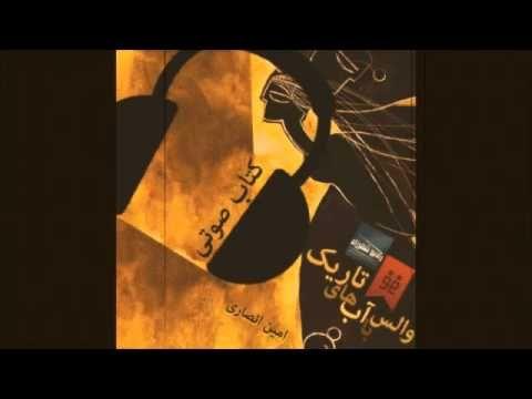 تیزر کتاب صوتی «والس با آبهای تاریک» - YouTube