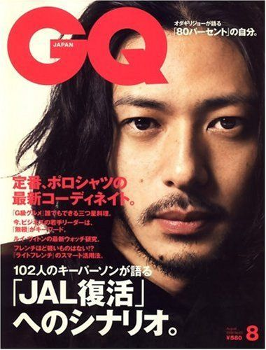 GQ JAPAN /August 2008/No.63/Joe Odagiri/オダギリジョー/cover