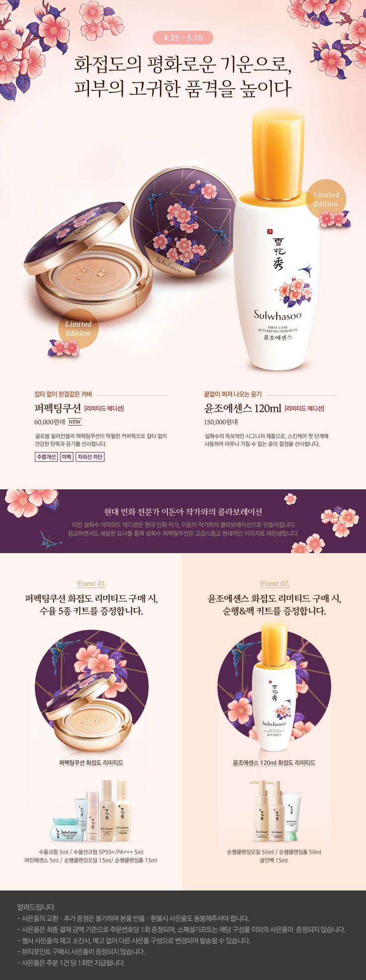 설화수 [화접도] 리미티드 쿠션/윤조에센스 – 아모레퍼시픽 쇼핑몰
