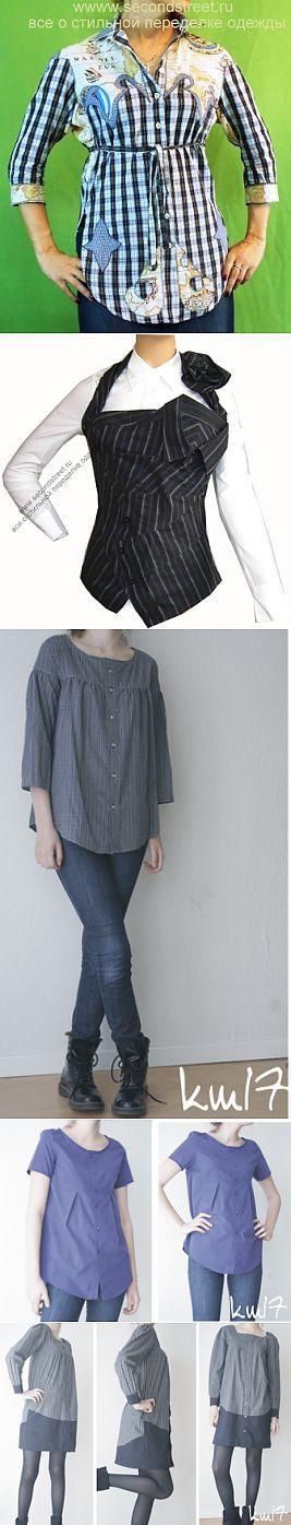Кастомайзинг, переделка мужской рубашки / Рубашки /