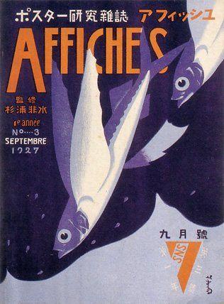 Японский журнал «Affiches». выпуск №3, сентябрь 1927 г.
