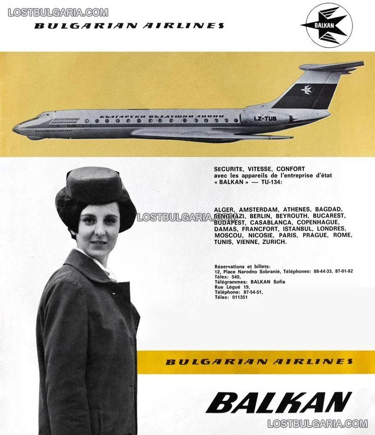 """Реклама на Български авиолинии """"Балкан"""", самолет Ту-134 и стюардеса, 1970г."""