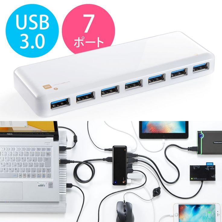 【新商品】ACアダプター付、7ポートのUSB3.0ハブ。2A出力の充電ポートを搭載し、スマホ・タブレットを充電できるセルフパワーUSBハブ。軽量。ホワイト。【WEB限定商品】