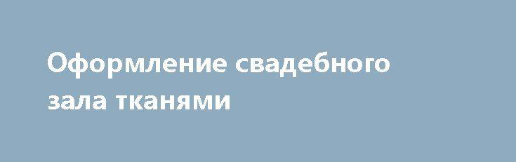 Оформление свадебного зала тканями http://aleksandrafuks.ru/oformlenie/  Иногда получается так, что классическое флористическое оформление свадьбы невозможно по определенным причинам. Например, из-за аллергии на цветы.  http://aleksandrafuks.ru/оформление-свадебного-зала-тканями/ В таком случае, оформление свадебного зала может быть выполнено из тканей. Разнообразные по текстуре и плотности драпировки помогут создать по-настоящему волшебную свадьбу. А кроме того, материал обойдется несколько…