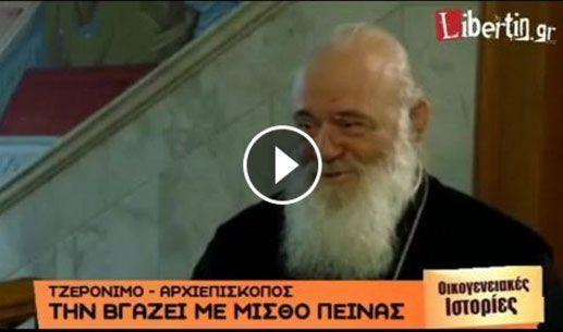 Το δράμα του Αρχιεπίσκοπου   Libertin