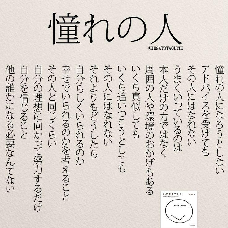 憧れの人になろうとしない | 女性のホンネ川柳 オフィシャルブログ「キミのままでいい」Powered by Ameba