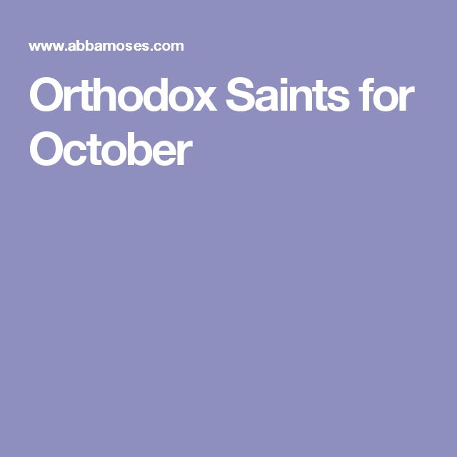 Orthodox Saints for October