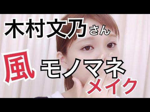 【モノマネ】木村文乃さん風モノマネメイク / あおいろTV 水木あお - YouTube