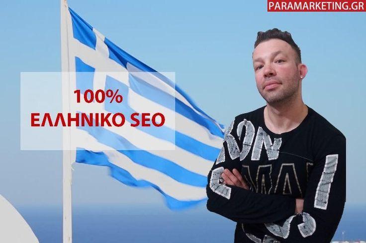 100% ???????? SEO- GREEK SEO - WEB DESIGN|SEO