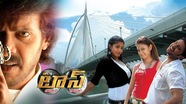 Watch Toss Telugu Full Length Movie || Upendra, Raja, Kamna Jethmalani, Priyamani Free Online watch on  https://free123movies.net/watch-toss-telugu-full-length-movie-upendra-raja-kamna-jethmalani-priyamani-free-online/