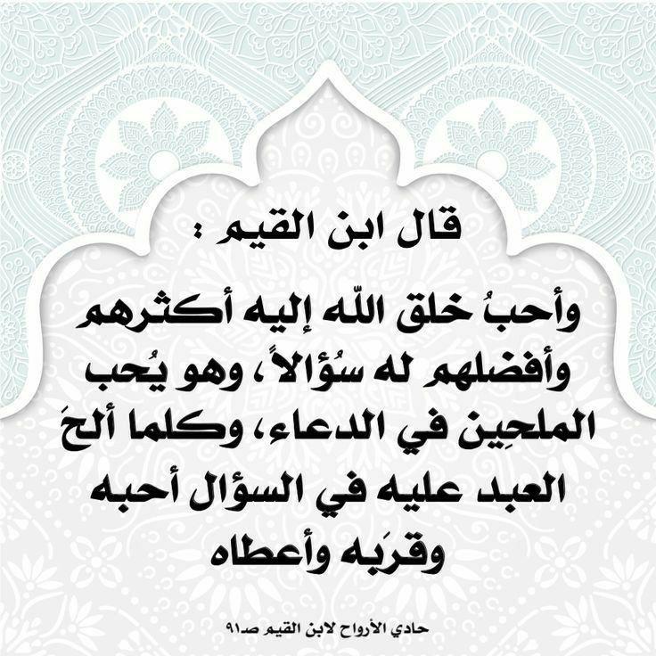 Pin By Semsem Batat On مواعظ العلماء Islamic Phrases Phone Wallpaper Best Quotes