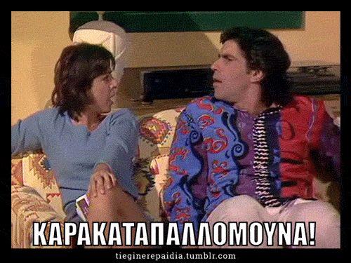 Γιάννης: Δεν τον θέλεις πια τον Σπύρο; Δήμητρα: όχι τον Σπύρο τον ξεπέρασα, τον ΞΕ-ΠΕ-ΡΑ-ΣΑ Γιάννης: Δηλαδή; Δήμητρα: Δηλαδή τον βλέπω και χέστηκα, ενώ παλιά παλλόμουνα Γιάννης: Παλλόσουνα; Δήμητρα: Παλλόμουνα, ΚΑΡΑΚΑΤΑΠΑΛΛΟΜΟΥΝΑ! Γιάννης: Σταμάτα μωρέ να διαβάζεις τα βιβλία που διαβάζεις, θα ξεχάσουμε να μιλάμε Ελληνικά εδώ μέσα