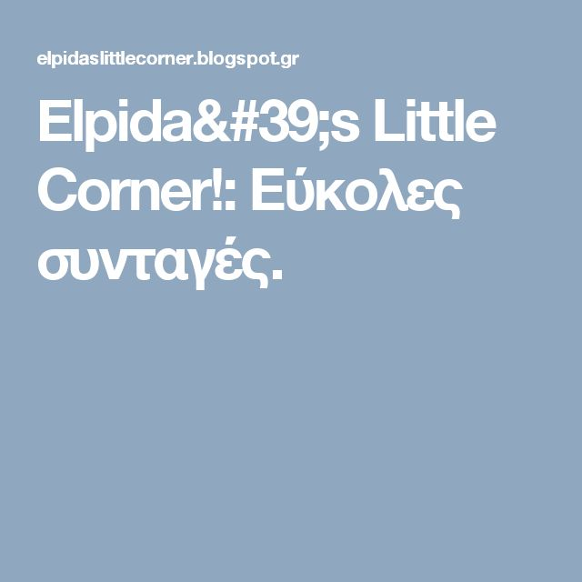 Elpida's Little Corner!: Εύκολες συνταγές.