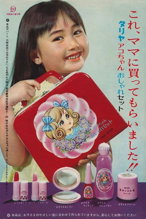 Vintage Japanese advertisement