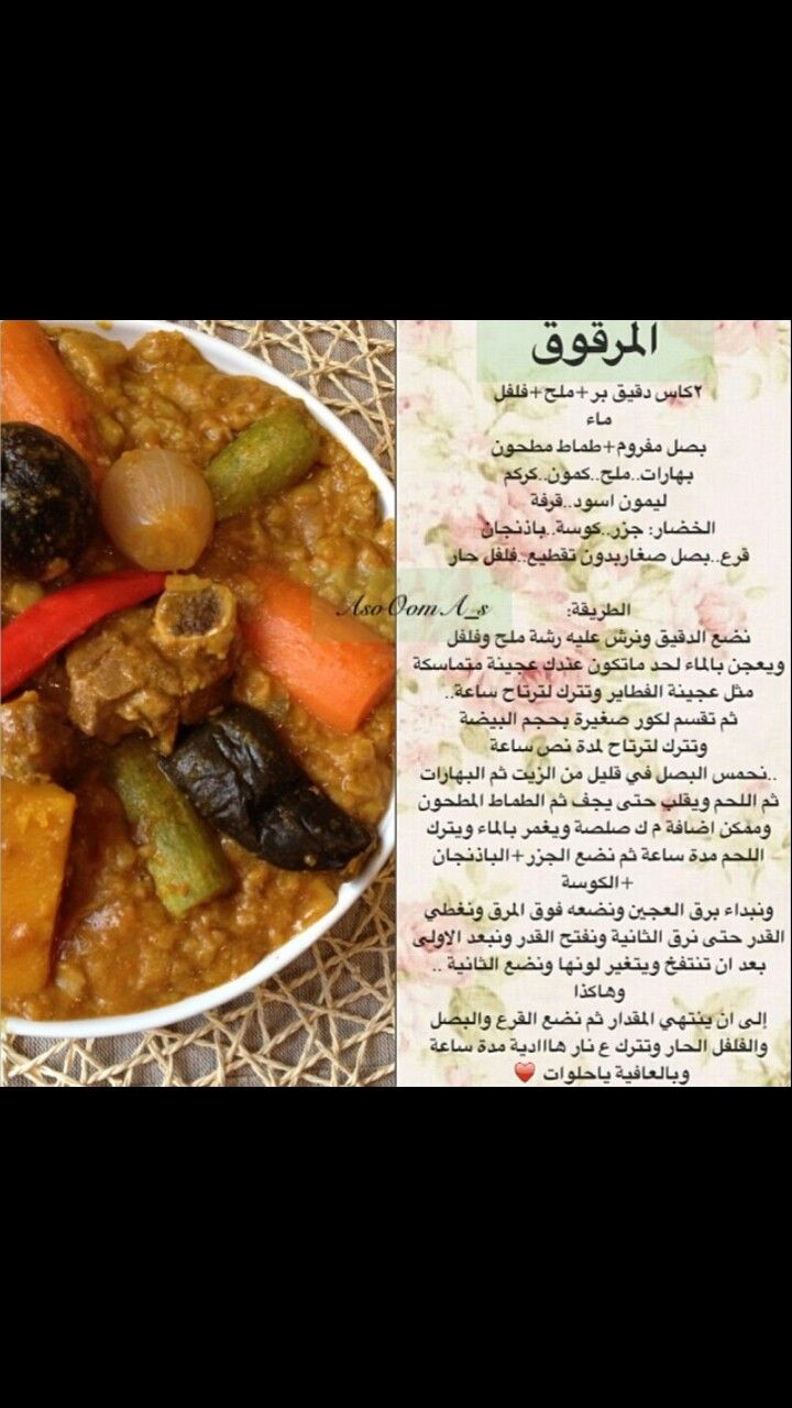 Pin By Asma Alotaibi On طبخ Health Facts Food Recipes Cooking Recipes