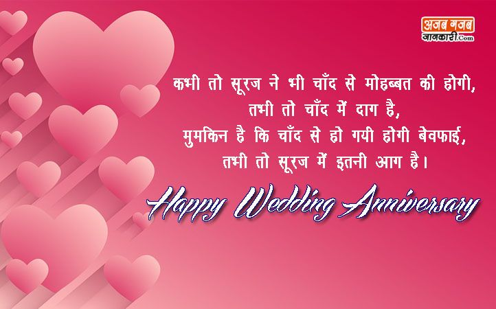 30 Hd Happy Marriage Anniversary Images Download For Husband Wife In Hindi Happy Marriage Anniversary Happy Marriage Anniversary Quotes Marriage Anniversary