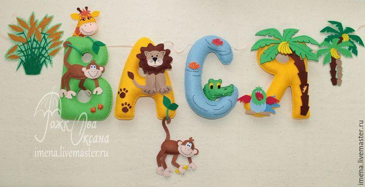 """Купить Имена из фетра. """"Зов джунглей"""" - имя для декора детской комнаты. - декоративные буквы"""