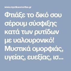 Φτιάξε το δικό σου σέρουμ σύσφιξης κατά των ρυτίδων με υαλουρονικό! Μυστικά oμορφιάς, υγείας, ευεξίας, ισορροπίας, αρμονίας, Βότανα, μυστικά βότανα, www.mystikavotana.gr, Αιθέρια Έλαια, Λάδια ομορφιάς, σέρουμ σαλιγκαριού, λάδι στρουθοκαμήλου, ελιξίριο σαλιγκαριού, πως θα φτιάξεις τις μεγαλύτερες βλεφαρίδες, συνταγές : www.mystikaomorfias.gr, GoWebShop Platform
