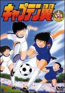 Oliver y Benji (Campeones)  (1983-1986). Oliver quiere jugar en el equipo más famoso de la ciudad: el Shutetsu, en el cual milita el mejor portero de la liga nacional, Benji. Tendrá que entrenar duro y jugar agotadores partidos.