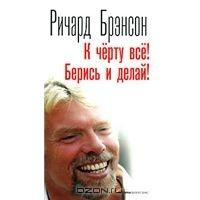 Ричард Брэнсон - основатель Virgin - большой мультипрофильной компании. Книга, видимо, про способ жизнь
