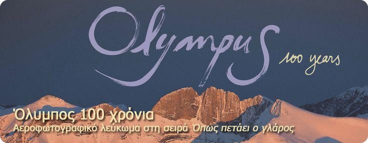 Εκδόσεις Ανάβαση - Χάρτες - Ελλάδα - Πεζοπορία - anavasi.gr