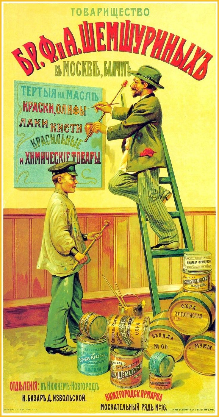 1904 F & A Shemshurin Brothers, St Petersburg, Russia. Poster advertising, paints, varnishes etc.