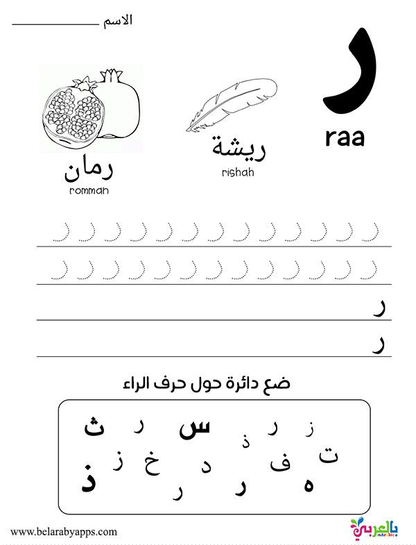 Learn Arabic Alphabet Letters - Free Printable Worksheets ⋆ بالعربي نتعلم Arabic  Alphabet Letters, Learn Arabic Alphabet, Arabic Alphabet