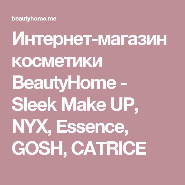 Интернет магазин косметики catrice essence