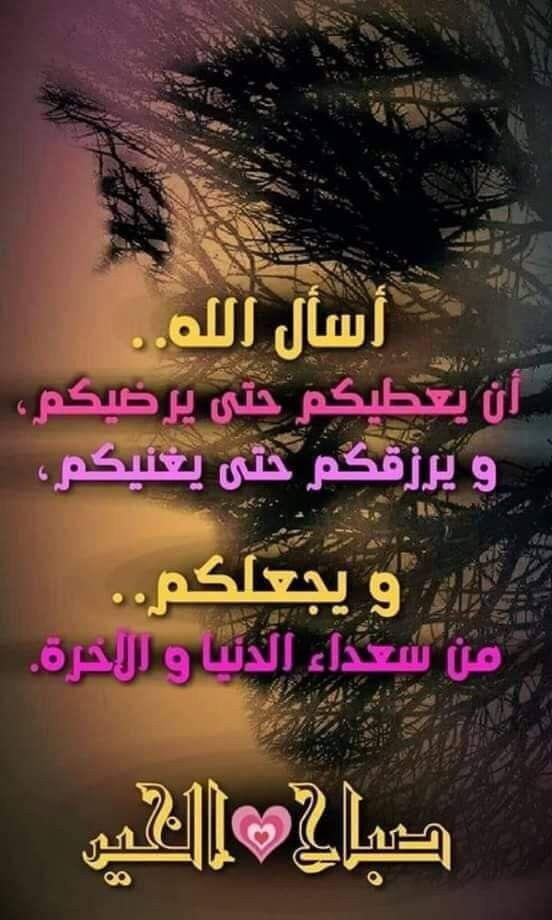 عندما تفتح عينيك فتجد أن رصيد حيات ك وأيامك لم ينتهي بعد يلهث لسان ك الحمد لله الذي أحياني ب Good Morning Arabic Good Morning Quotes Morning Prayer Quotes