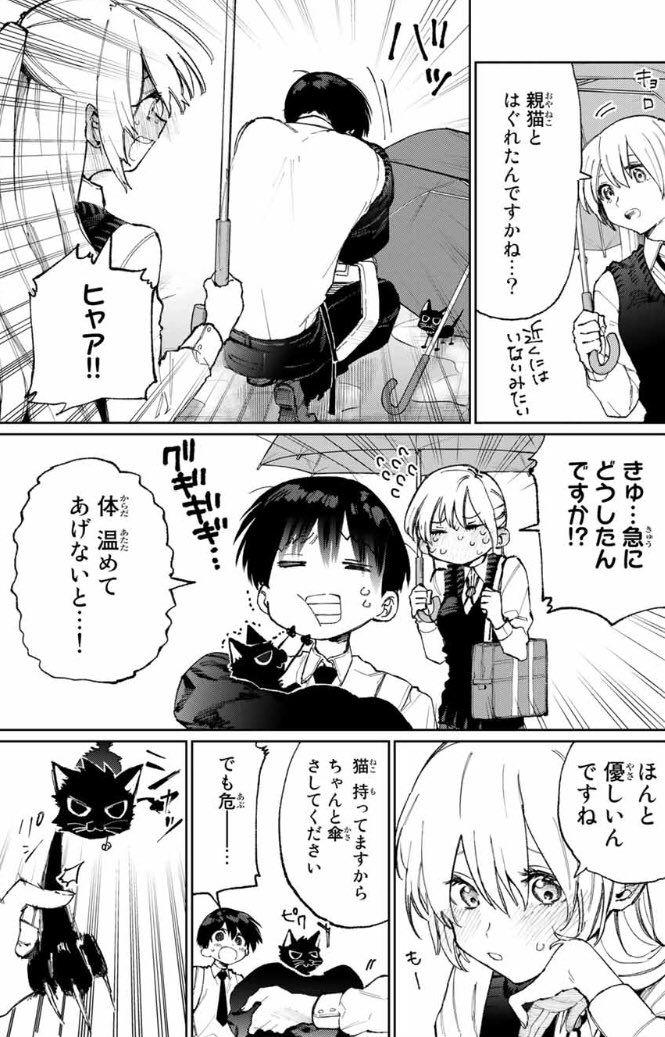 真木蛍五 nankatobidesou さんの漫画 36作目 ツイコミ 仮 漫画 マンガ 蛍
