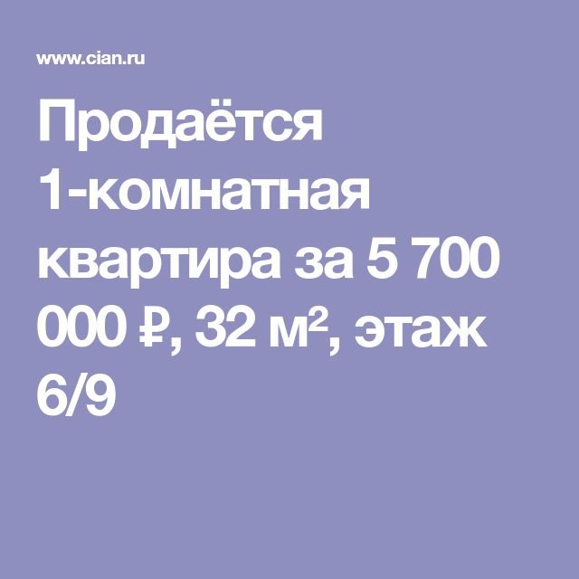 Продаётся 1-комнатная квартира за 5 700 000 ₽, 32 м², этаж 6/9