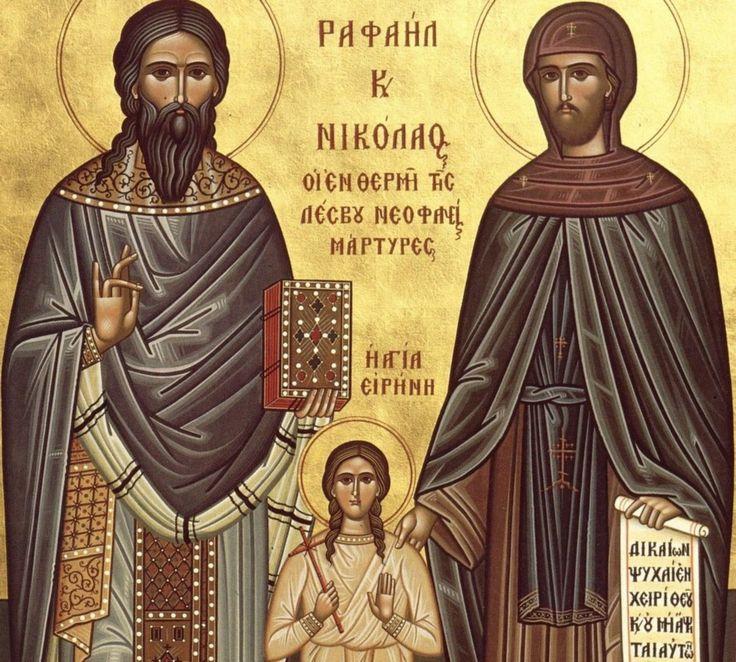 ΕΛΛΗΝΙΚΗ ΔΡΑΣΗ: Τα Ι. Λείψανα των Αγίων Ραφαήλ, Νικολάου και Ειρήν...