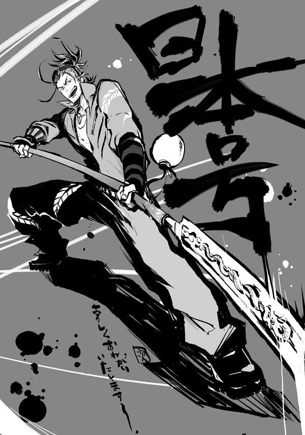 今日から日本号さん参戦…!キャラ画描かせていただきました…ぜひ本丸にオッサンを~!宜しくお願いします。さっそく落書き…落書き…