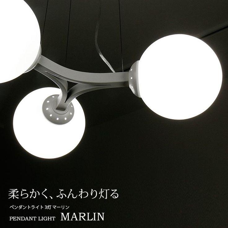 【MARLIN-マーリン-】3つのガラスシェードがふんわりと柔らかい灯りを生み出してくれるマーリン。シンプルなデザインは様々なお部屋にもぴったりです。