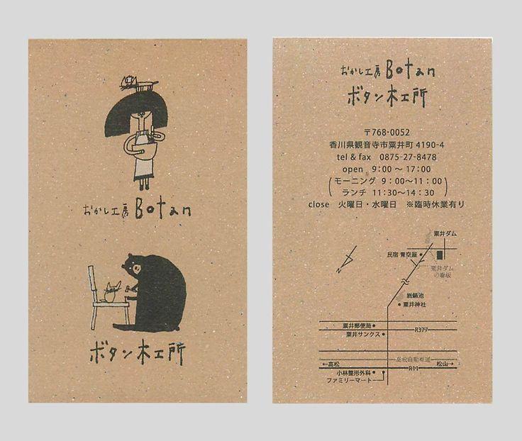 #JAM置き 香川の山奥にあるカフェ「おかし工房Botan」さん、「ボタン木工所」さんのショップカード!ブログをのぞいてみたら、おなかがなりました!エースボール×黒・白(さりげない白がかわいい!)