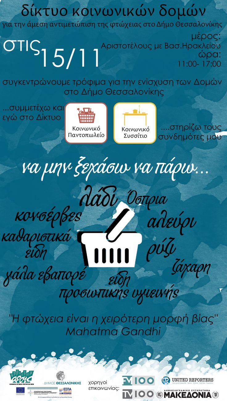 Δράση συλλογής τροφίμων στην Πλατεία Αριστοτέλους σε συνεργασία με τον Δήμο Θεσσαλονίκης.