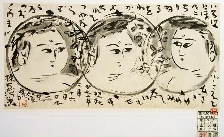 「いろは三妃図」棟方志功 Shiko Munakata