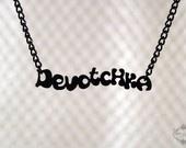 devotchka necklaceDevotchka Necklaces, Devotchka Clockwork, Etsy Jewelry