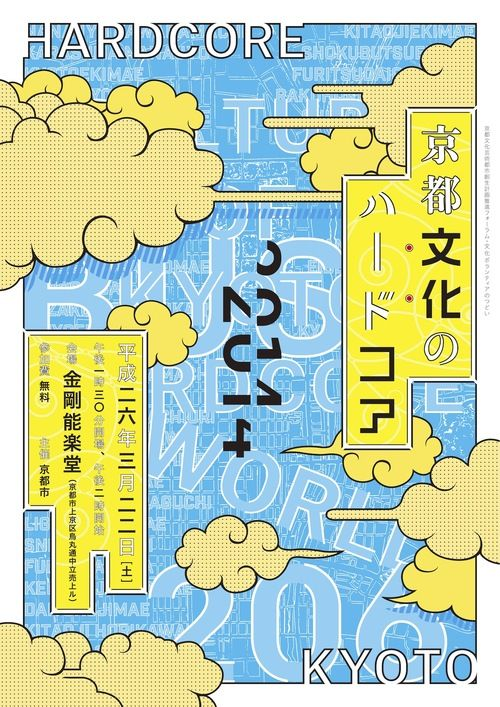 Japanese Poster: Kyoto Hardcore. 2014