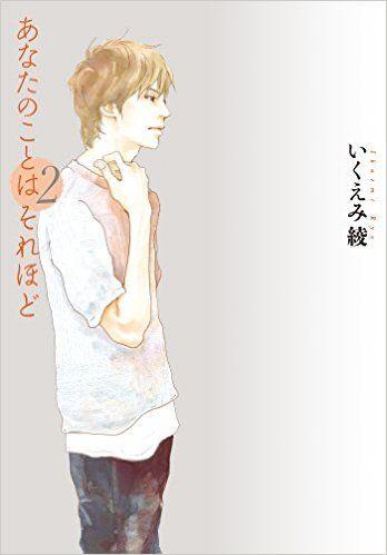 Amazon.co.jp: あなたのことはそれほど(2) (FEEL COMICS) 電子書籍: いくえみ綾: Kindleストア
