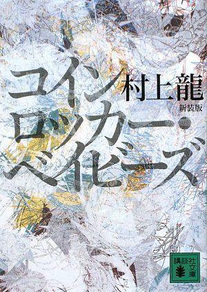 新装版 コインロッカー・ベイビーズ (講談社文庫), http://www.amazon.co.jp/dp/4062764164/ref=cm_sw_r_pi_awdl_YHmOvbFWJT63T