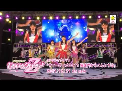 Z伝説〜終りなき革命〜 2011.8.20 極楽門からこんにちは