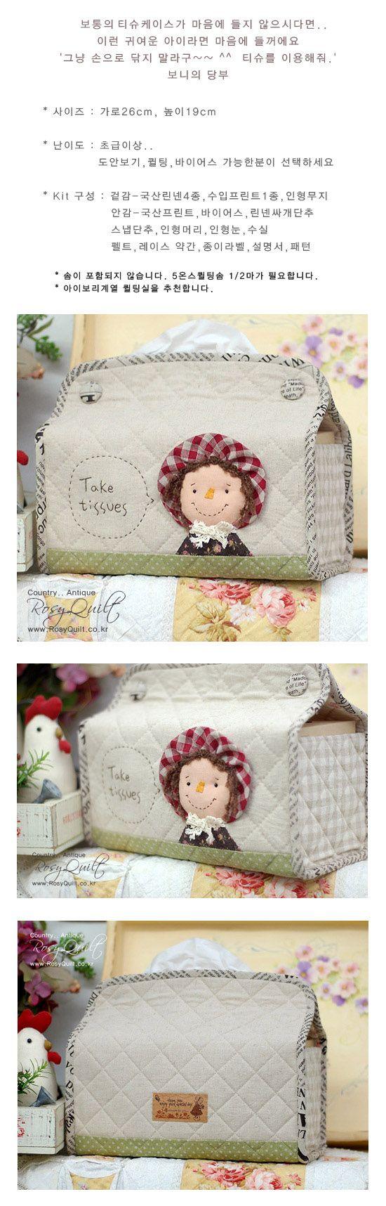 Rosie Quilt - Bonnie tissue case (9th);