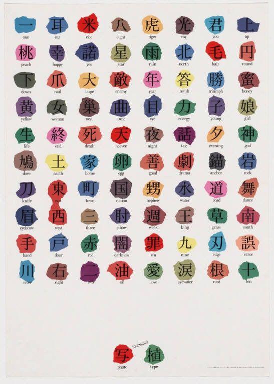 田中一光Ikko Tanaka经典设计作品全集-【海报设计收藏贴】