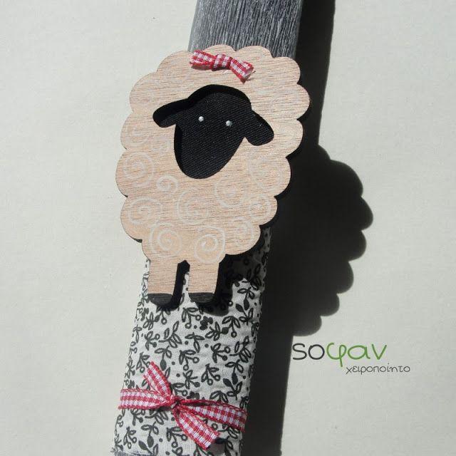 ΛΑΜΠΑΔΑ ΜΕ ΠΡΟΒΑΤΑΚΙ / CANDLE WITH  LITTLE SHEEP